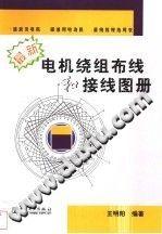 最新电机绕组布线和接线图册 王明阳编著 11198643 7.6